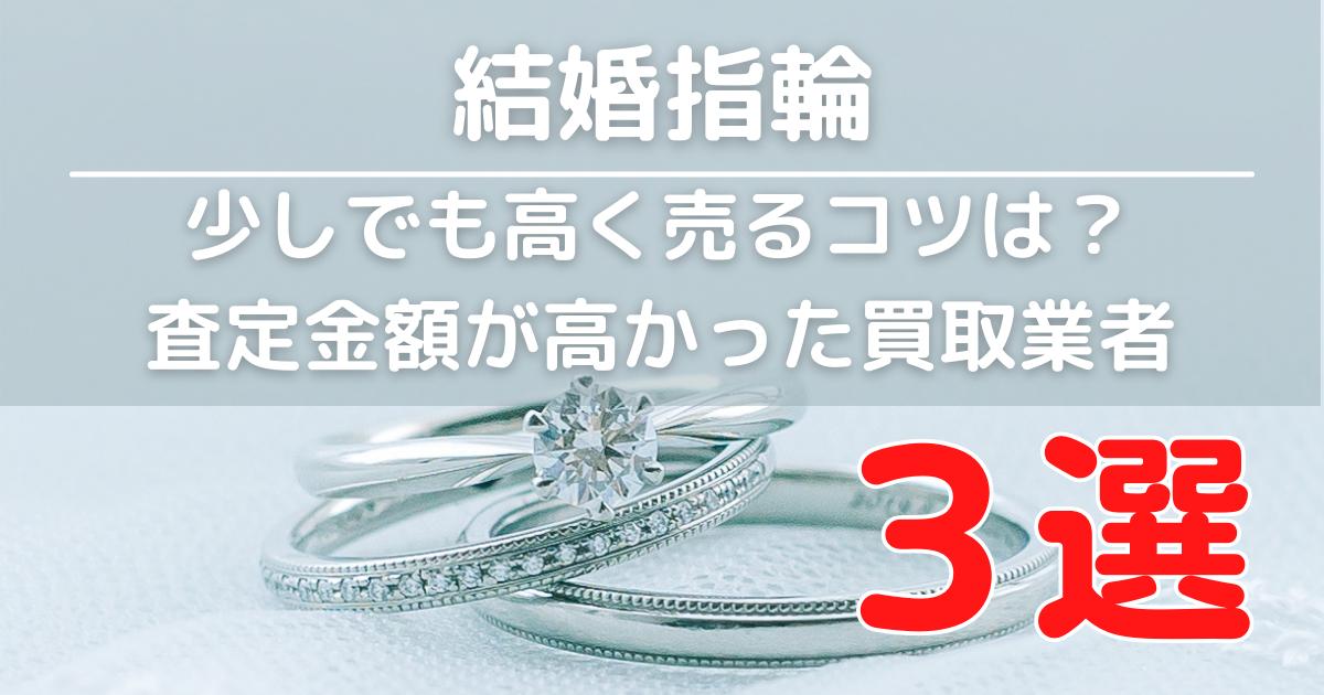 結婚指輪 少しでも高く売るコツは? 査定金額が高かった買取業者3選