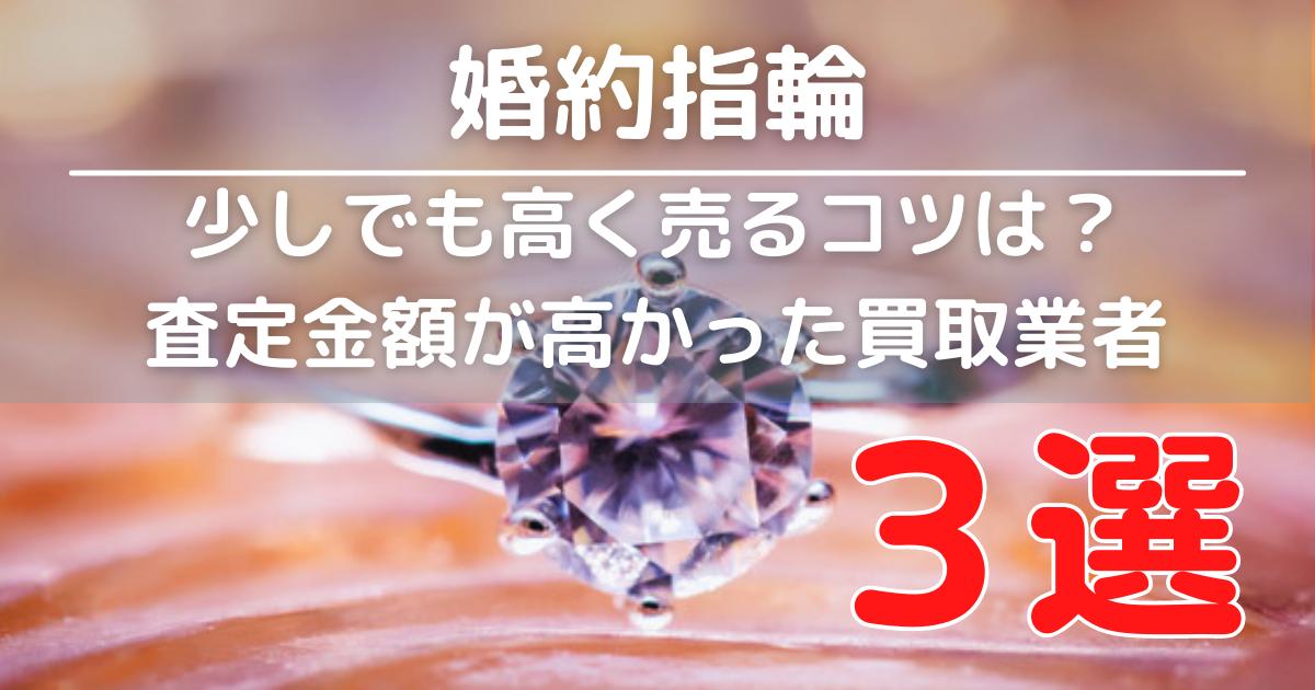 婚約指輪 少しでも高く売るコツ 査定金額が高かった買取業者3選